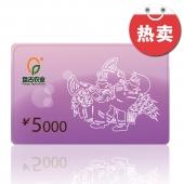 5000元盘古储值卡