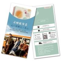 美心—幻彩粒粒冰皮月饼券8选1