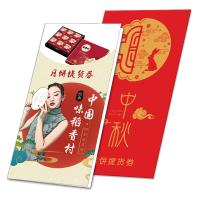 稻香村花月金秋月饼券8选1