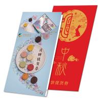 中粮香雪花之物语月饼券8选1