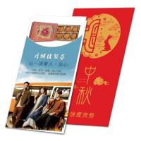 美心—东方之珠月饼券8选1
