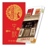 北京稻香村凤舞秋月月饼券8选1