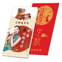 稻香村十全尊礼月饼券8选1