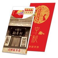 北京稻香村月光福月饼券8选1
