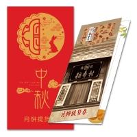 北京稻香村风俗北京月饼券8选1