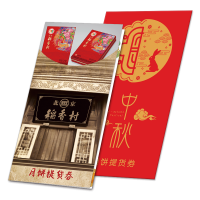 北京稻香村凤舞京秋月饼券8选1