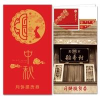 北京稻香村八月食节月饼券8选1