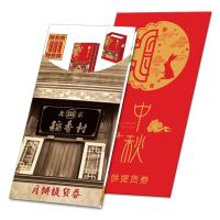 北京稻香村雅香秋韵月饼券8选1