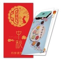 中粮香雪繁华映月月饼券8选1