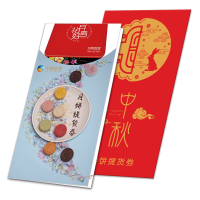 中粮香雪花好月圆月饼券8选1