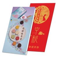 中粮香雪缤纷物语月饼券8选1