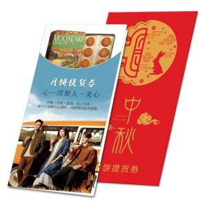 美心—低糖松子仁莲蓉月饼券8选1