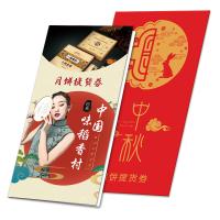 稻香村上品金尊月饼券8选1